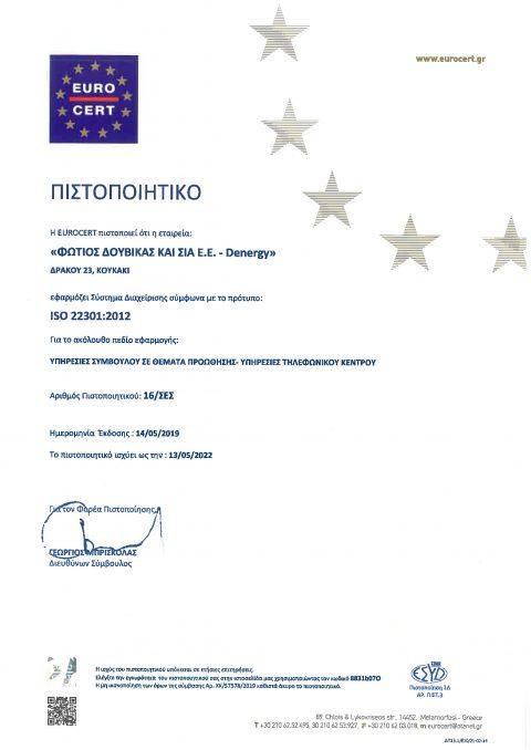 ΠΙΣΤΟΠΟΙΗΤΙΚΟ ISO 22301-2012