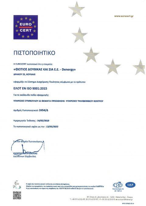 ΠΙΣΤΟΠΟΙΗΤΙΚΟ ISO 9001-2015