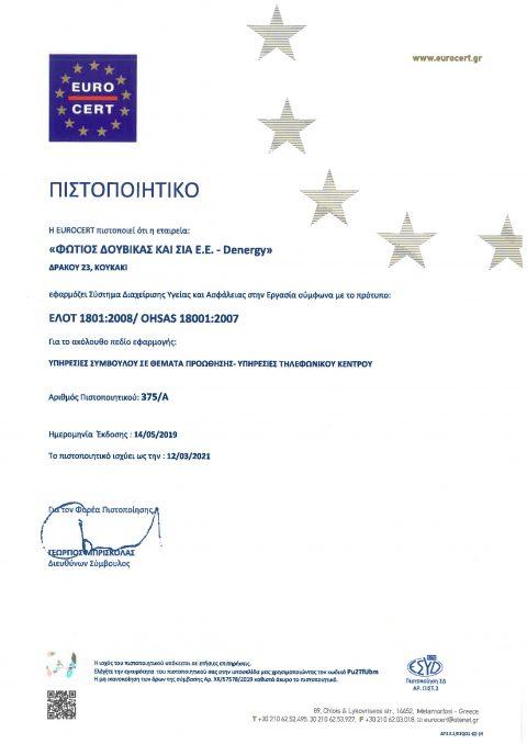 ΠΙΣΤΟΠΟΙΗΤΙΚΟ OHSAS 18001-2007